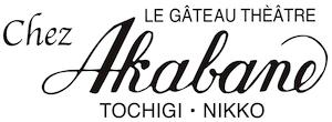 赤羽製菓 シェ・アカバネ